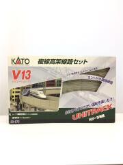 V13/複線高架セット/ミニカー