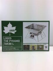 LOGOS the ピラミッドTAKIBI L/キャンプ用品