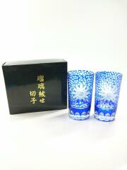 グラス/2点セット/NVY/瑠璃被せ切子/切子グラス/コップ/
