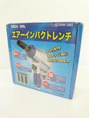 電動工具/GREA TOOL/エアーインパクトトレンチ