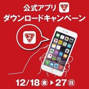 アプリダウンロードキャンペーン 12/18[金]-12/27[日]