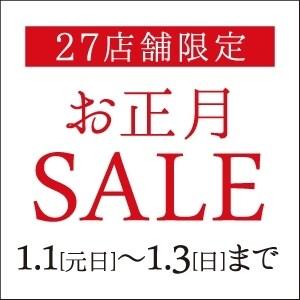 【27店舗限定】お正月セール開催!1/1[元日]~1/3[日]