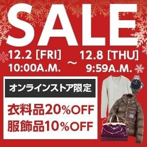 12/8(木) 朝9時59分まで【オンラインストア】でセール開催