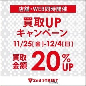 12/4(日)まで買取20%UPキャンペーン開催中!