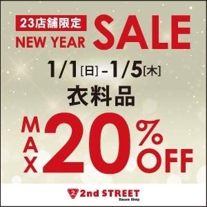 1/5(木)まで!【23店舗限定】NEW_YEAR_SALE!