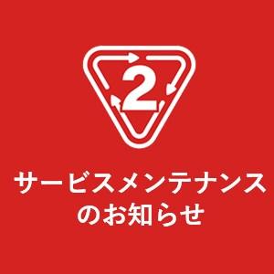 11月21日(火)2:00~4:00サービスメンテナンスのお知らせ