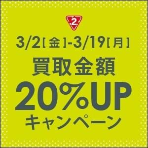 3/2(金)開催!買取金額20%UPキャンペーン!