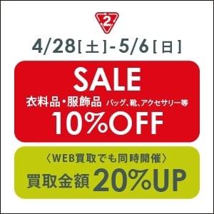4/28(土)スタート ゴールデンウィークSALE!&買取20%UPキャンペーン!