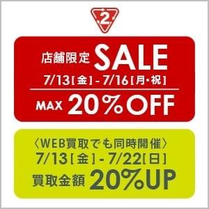 7/13(金)スタート!店舗SALE&買取20%UPキャンペーン!