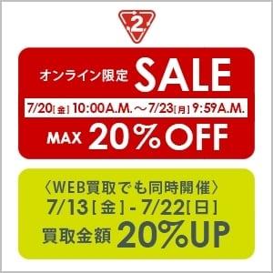 7/20(金)10:00A.M.スタート!【オンラインストア】限定セール開催!
