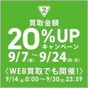 9/7(金)開催! 店舗限定 買取金額20%UPキャンペーン!