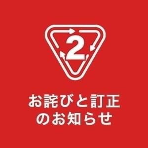 12/26(水)のPUSH配信の曜日表記ミスのお詫びと訂正