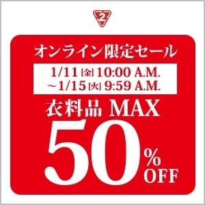 1/11(金)10:00A.M.スタート!【オンラインストア】限定セール開催!