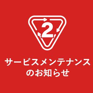 1月29日(火)2:00~5:00 サービスメンテナンスのお知らせ