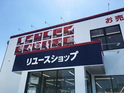 太宰府店の外観写真