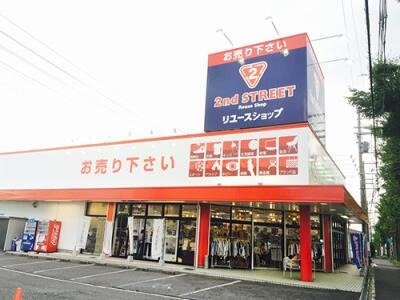 富田林店の外観写真