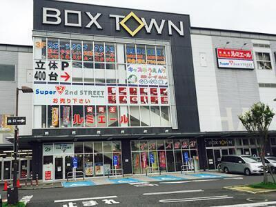 箱崎店の外観写真
