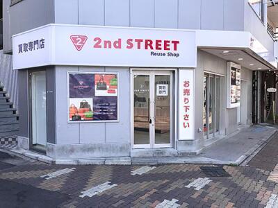 川口樹モール買取専門店の外観写真