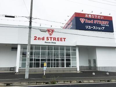 セカンド ストリート 伊川谷