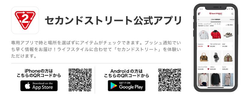 セカンドストリート公式アプリ