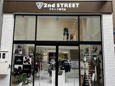 2nd STREETブランド専門店
