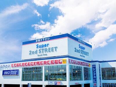 Super 2nd STREET Reuse Shop
