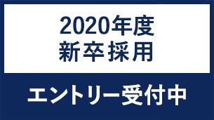 2020年度新卒採用 エントリー受付中