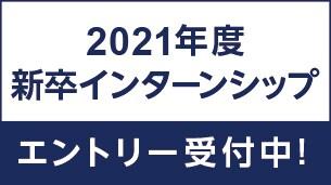 2021年度新卒インターンシップ エントリー受付中
