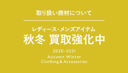 2020 秋冬 買取強化中