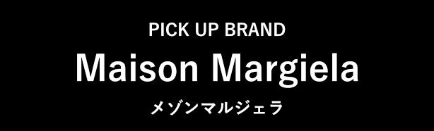 PICK UP BRAND Maison Margiela(メゾンマルジェラ)