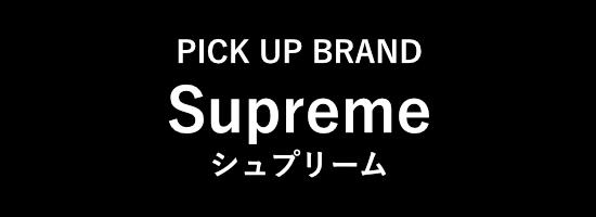 PICK UP BRAND Supreme(シュプリーム)