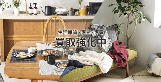 生活雑貨・家具・家電買取強化中