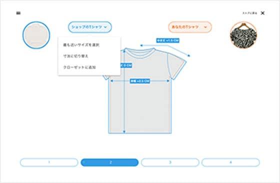 マイクローゼット機能でストアのアイテム同士を比較できる画面