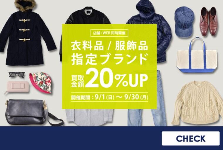 衣料品/服飾品指定ブランド買取金額20%UP