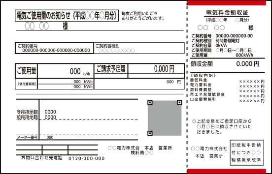 公共料金の領収証イメージ