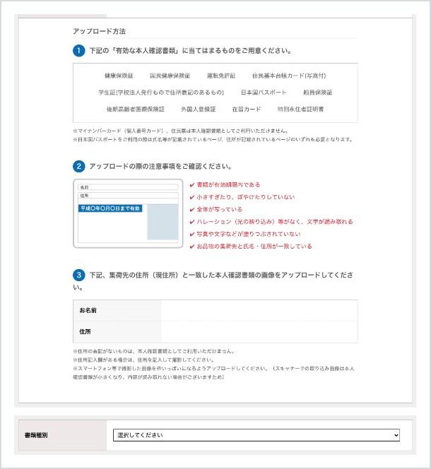 アップロード方法画面イメージ
