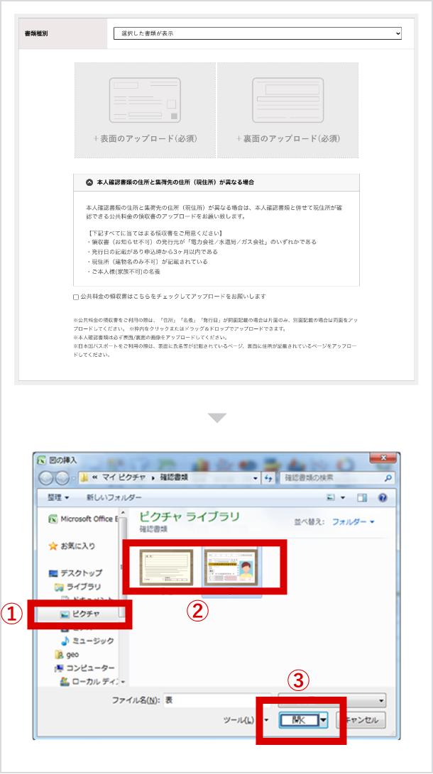 ファイル選択でのアップロードイメージ