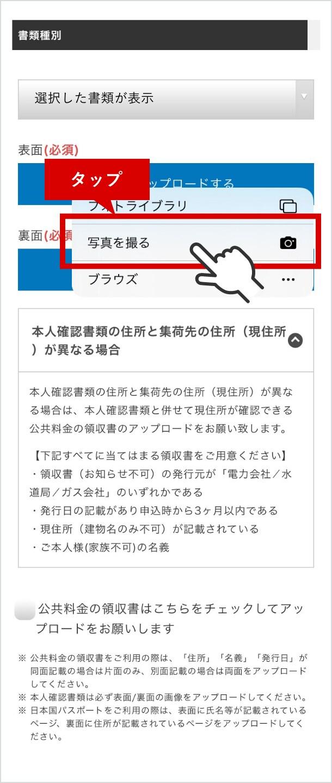 書類種別選択画面イメージ